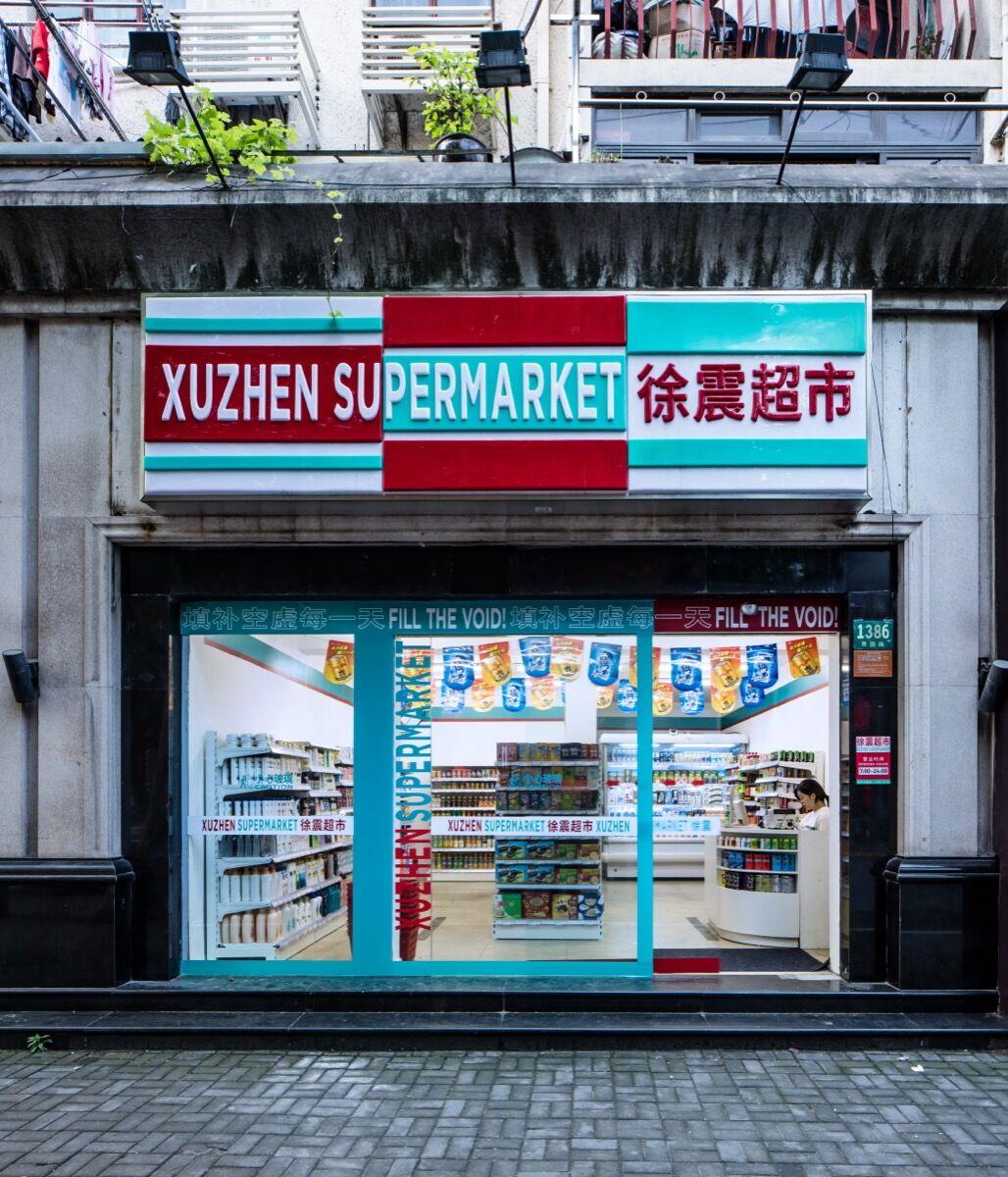 Xu Zhen, XUZHEN SUPERMARKET, 2016. Courtesy of XU ZHEN.