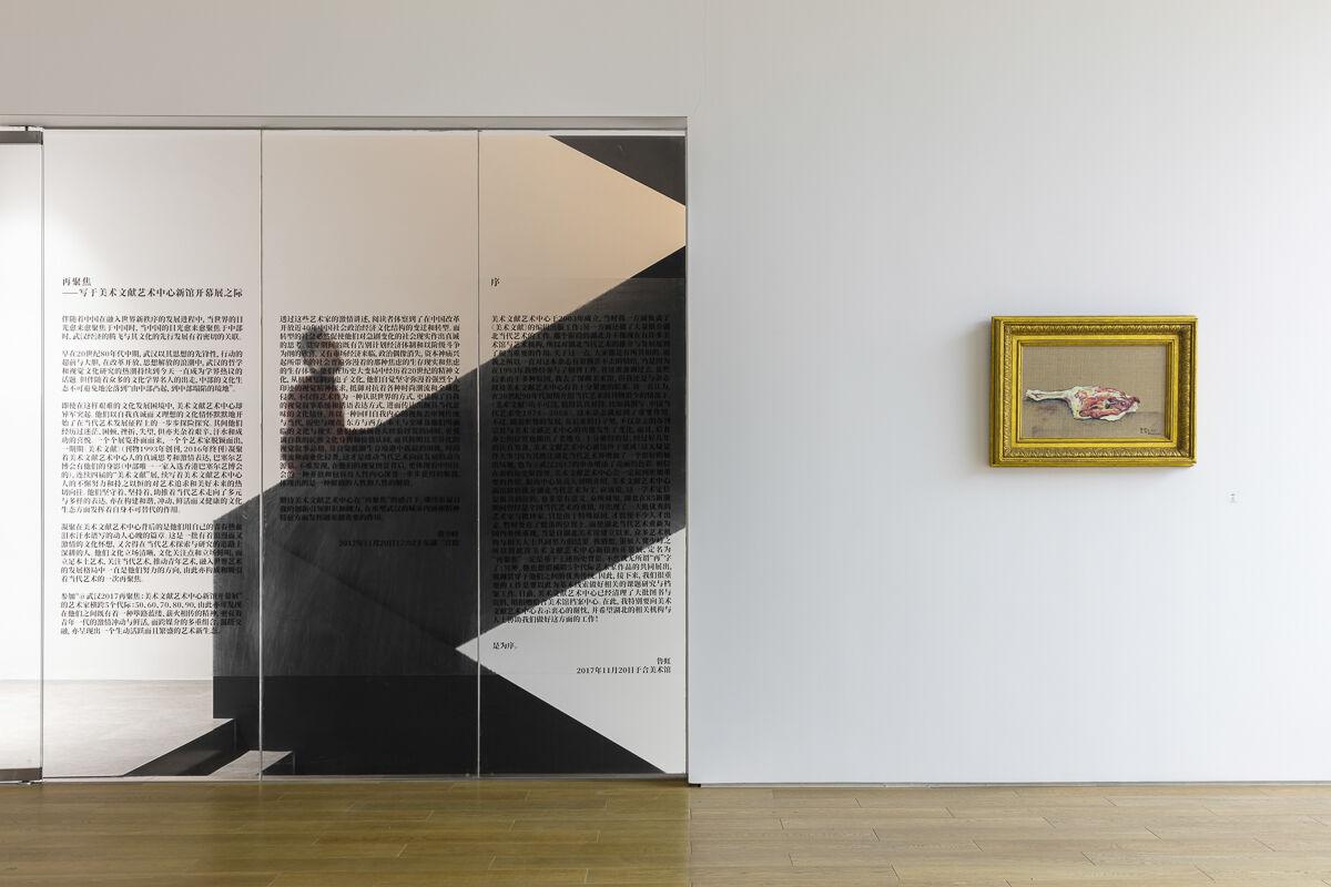 """Installation view of """"空间图"""" at Fine Arts Literature Art Center. Courtesy of Fine Arts Literature Art Center."""