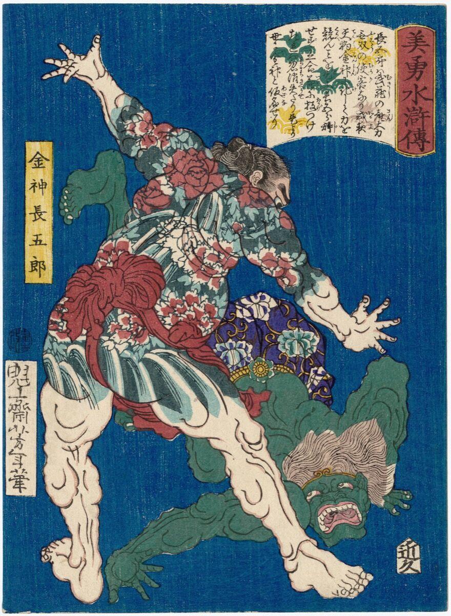 "Tsukioka Yoshitoshi, Konjin Chogoro, from the series ""A Water Margin of Beauty and Bravery,"" 1866. Photo © Museum of Fine Arts, Boston. Courtesy of the Museum of Fine Arts, Boston, William Sturgis Bigelow Collection."