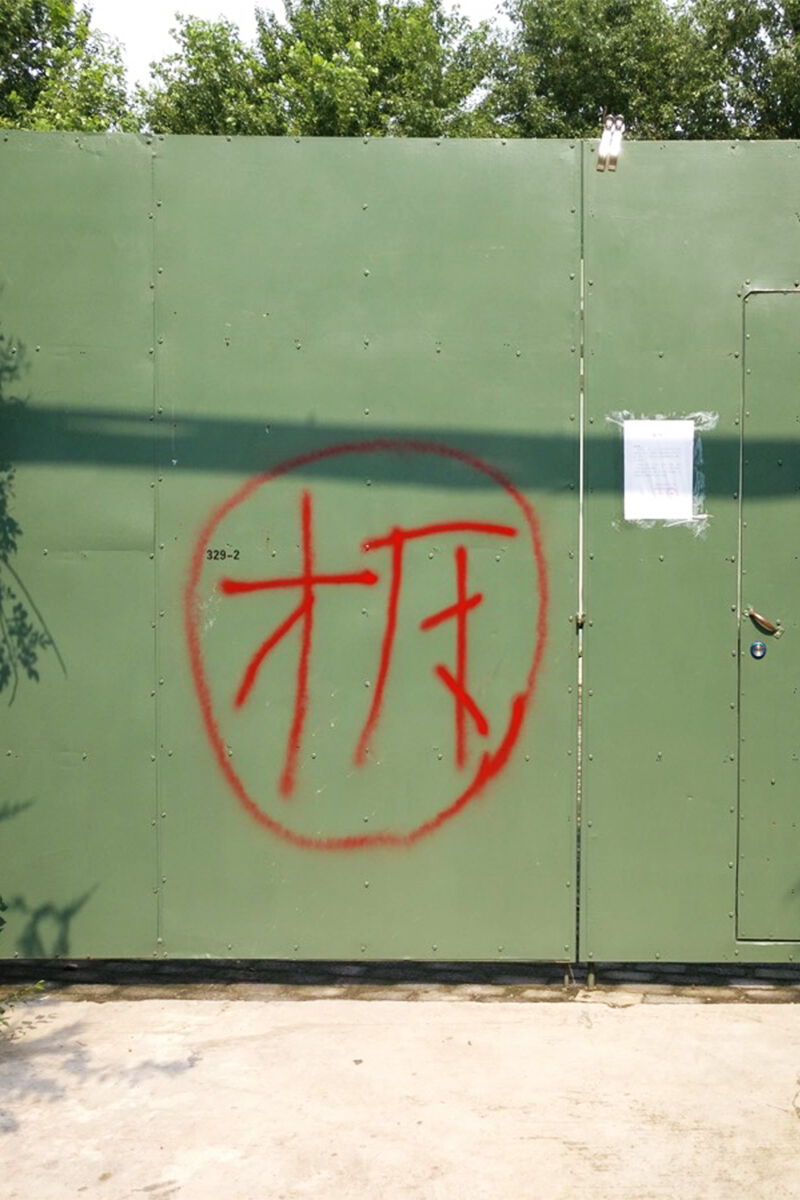 """拆""—""to be demolished"" notice in Caochangdi, Beijing, 2018. Courtesy of Josh Feola."