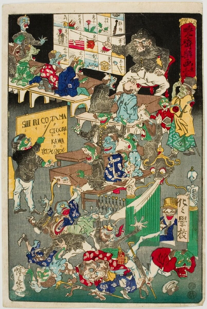 "Kawanabe Kyōsai, School for Spooks (Bakebake gakkô), No. 3 from the series ""Drawings for Pleasure"" by Kyôsai (Kyôsai rakuga, dai san gô), 1874. © President and Fellows of Harvard College. Courtesy of the Harvard Art Museums."