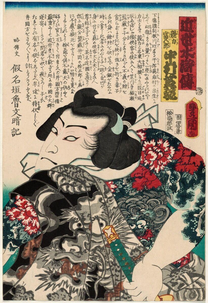"Utagawa Kunisada, Actor Nakamura Shikan IV as the Wrestler Tomigoro, from the series ""A Modern Water Margin,"" 1861. Photo © Museum of Fine Arts, Boston. Courtesy of the Museum of Fine Arts, Boston, William Sturgis Bigelow Collection."