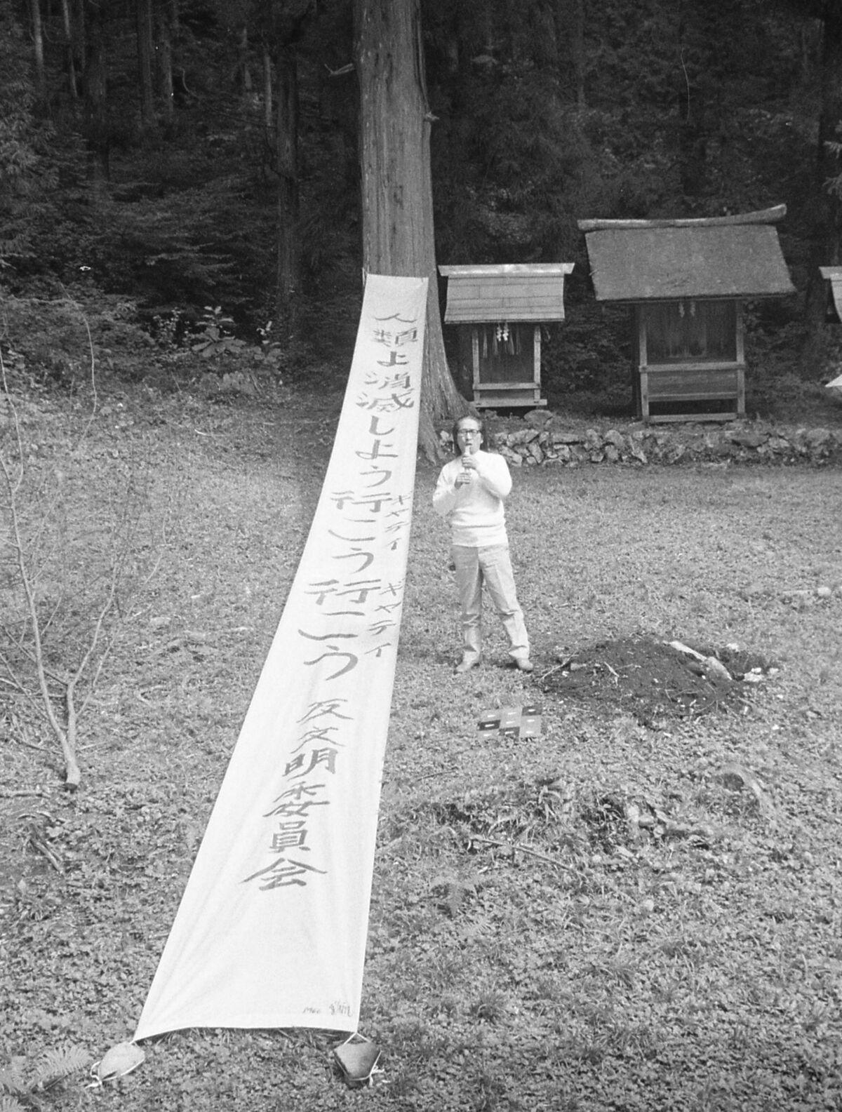 Matsuzama Yutaka, Banner of Vanishing (Banner of Vanishing (Humans, Let's Vanish, Let's Go, Let's Go, Gate, Gate, Anti-Civilization Committee)), c. 1966. Courtesy of the Japan Society.