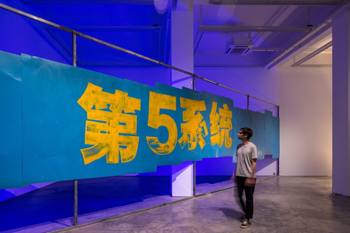 Installation view of Yan Lei, The Fifth System, 2003, at Long March Space, Beijing, 2018. Courtesy of the artist and Long March Project.