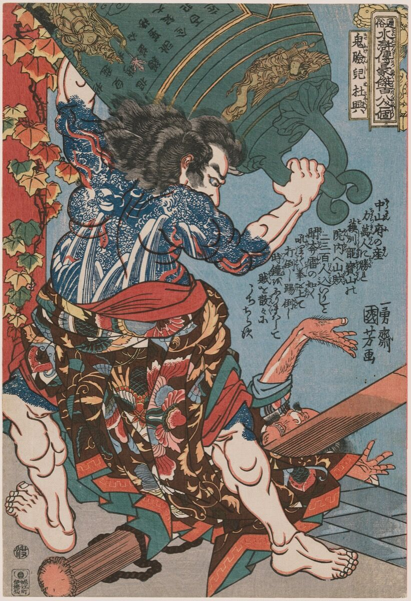 """Utagawa Kuniyoshi, Du Xing, the Devil Faced, from the series """"One Hundred and Eight Heroes of the Popular Water Margin,"""" 1843-1847. Photo © Museum of Fine Arts, Boston. Courtesy of the Museum of Fine Arts, Boston."""