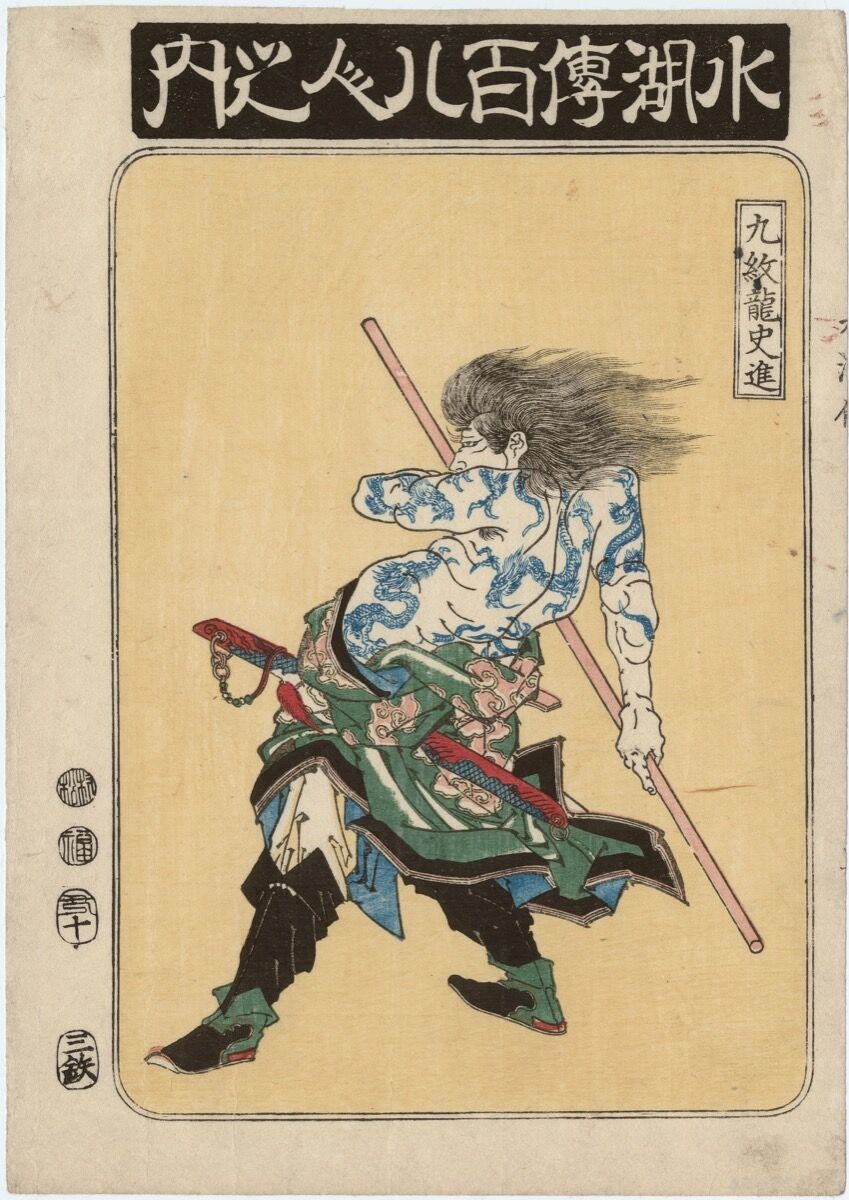 """Totoya Hokkei, Shi Jin, the Nine Dragoned, from the series """"One Hundred and Eight Heroes of the Water Margin,"""" 1853. Photo © Museum of Fine Arts, Boston. Courtesy of the Museum of Fine Arts, Boston, William Sturgis Bigelow Collection."""