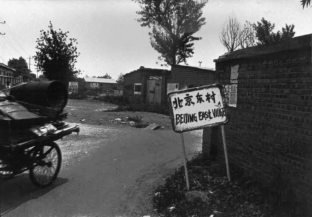 East Village, Beijing No. 1 东村, 北京No. 1